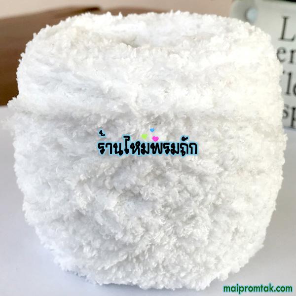 ไหมพรมขนแกะ fleece yarn