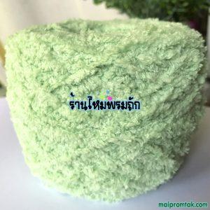 ขนแกะพื้น สีเขียวอ่อน ถักผ้าพันคอ ถักผ้าคลุมไหล่