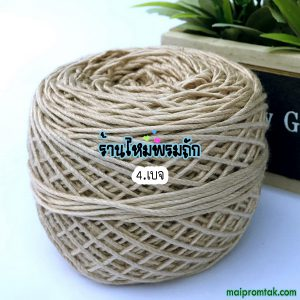 ไหม Cotton Soft 4 Ply