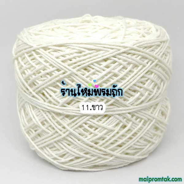 Milk cotton yarn คือ