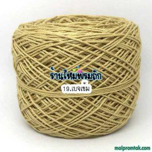 Milk cotton yarn คือ ไหมพรมคอตตอน