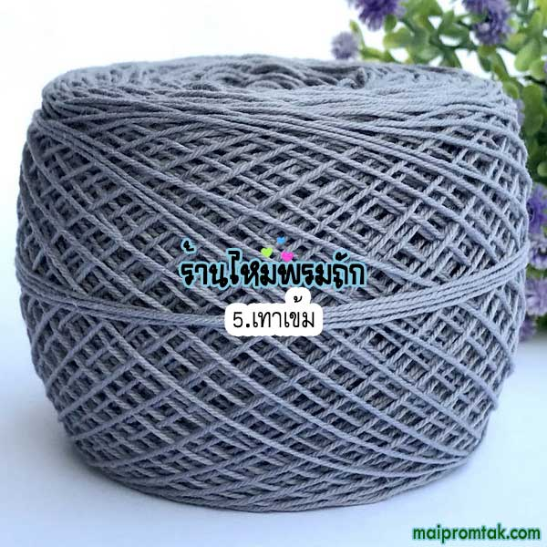 Cotton summer yarn ถักเสื้อ